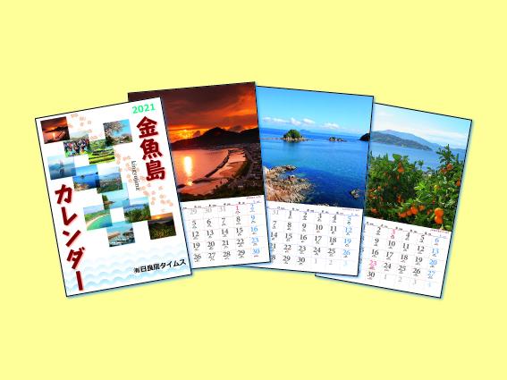 金魚島カレンダー2021