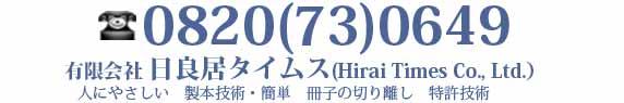 人にやさしい 製本技術・簡単 冊子の切り離し 特許技術 有限会社 日良居タイムス(Hirai Times Co., Ltd.)