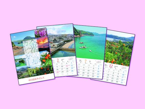 金魚島カレンダー2022