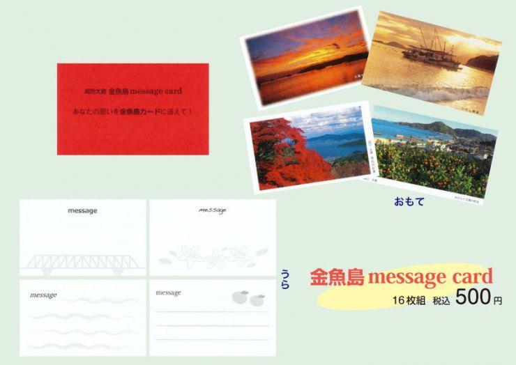 金魚島メッセージカード
